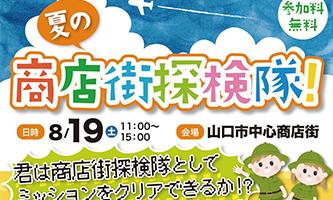夏の商店街探検隊!