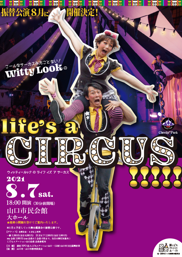 Witty LookのLife's a CIRCUS!!!!