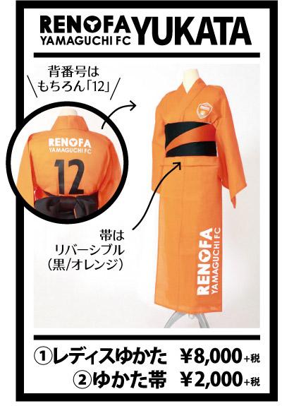 レノファ山口FC/コラボゆかた