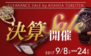キシダ決算セール開催中 9/24(日)まで