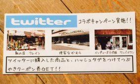 twitterに投稿してお得な「お子さま企画クーポン券」をゲット!!コラボキャンペーン8月31日まで!