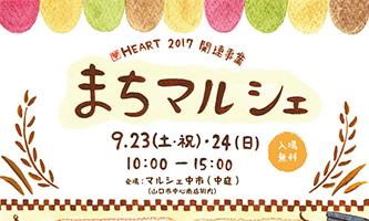 HEART2017関連事業「まちマルシェ」