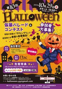 第10回ハロウィン仮装パレード&コンテスト