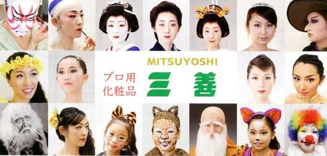 MITUYOSHI 三善 プロ用化粧品