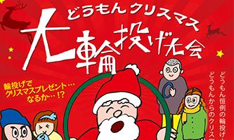 どうもんクリスマス大輪投げ大会