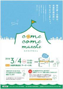 第1回 come come marche(コメコメマルシェ)