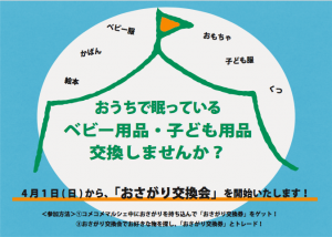 第2回 come come marche(コメコメマルシェ)