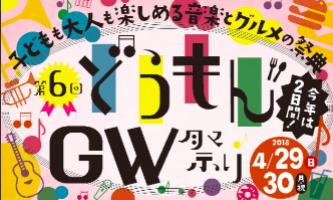 第6回どうもんGW祭り