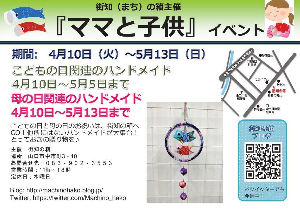 【4/10から】『ママと子供』イベント開催!