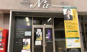 ㈲エヌ・アルファ 山口office