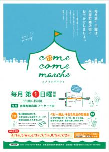 第3回 come come marche(コメコメマルシェ)