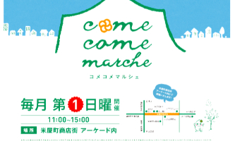 第4回 come come marche(コメコメマルシェ)