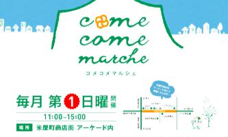 第6回 come come marche(コメコメマルシェ)