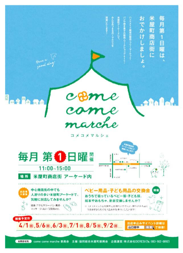 第7回 come come marche(コメコメマルシェ)