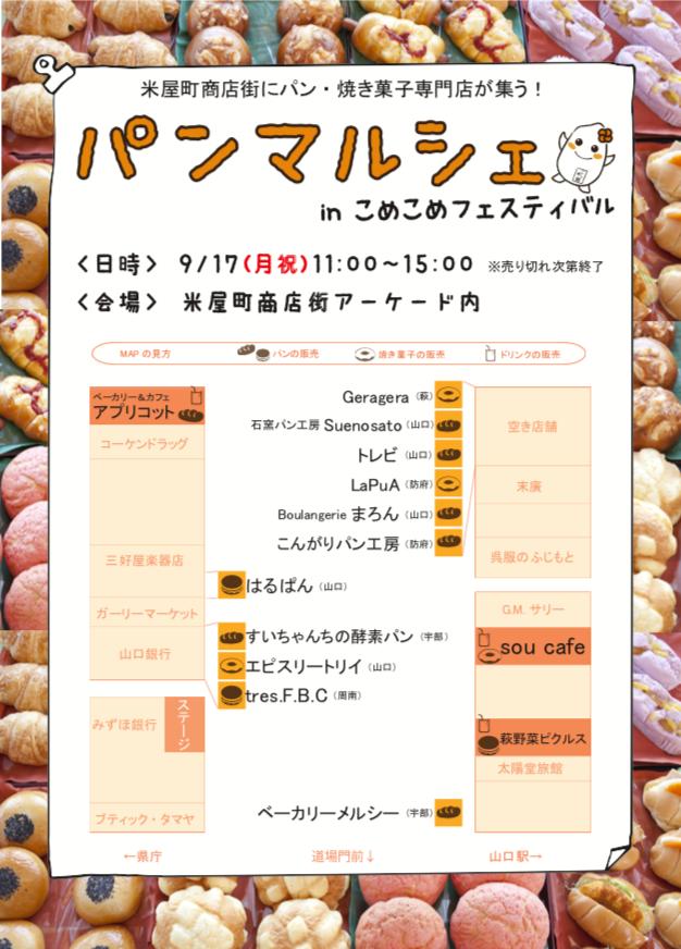 こめこめフェスティバル【パンマルシェ】