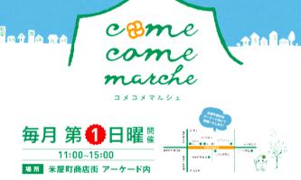 第8回 come come marche(コメコメマルシェ)