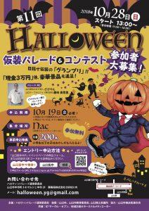 第11回ハロウィン仮装パレード&コンテスト