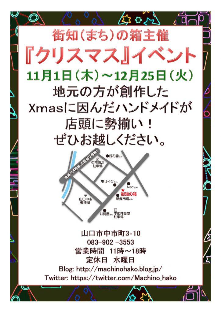 【開催】『クリスマス』イベント!