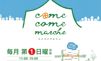 第10回 come come marche(コメコメマルシェ)