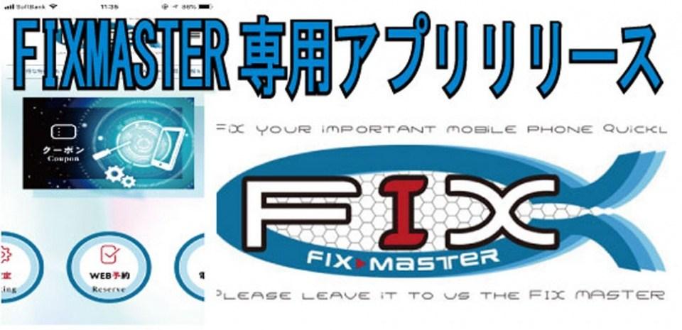 FIXMASTERアプリ プレリリース