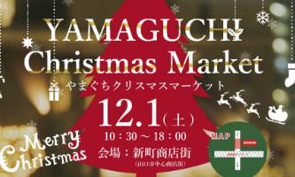 やまぐちクリスマスマーケット
