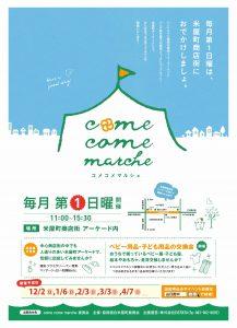 第11回 come come marche(コメコメマルシェ)