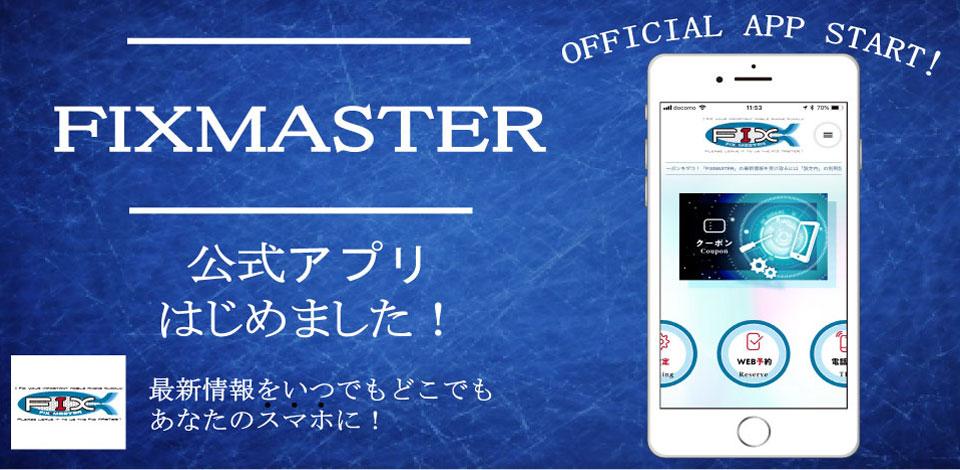 公式アプリはじめました! 山口スマホ修理 FIXMASTER