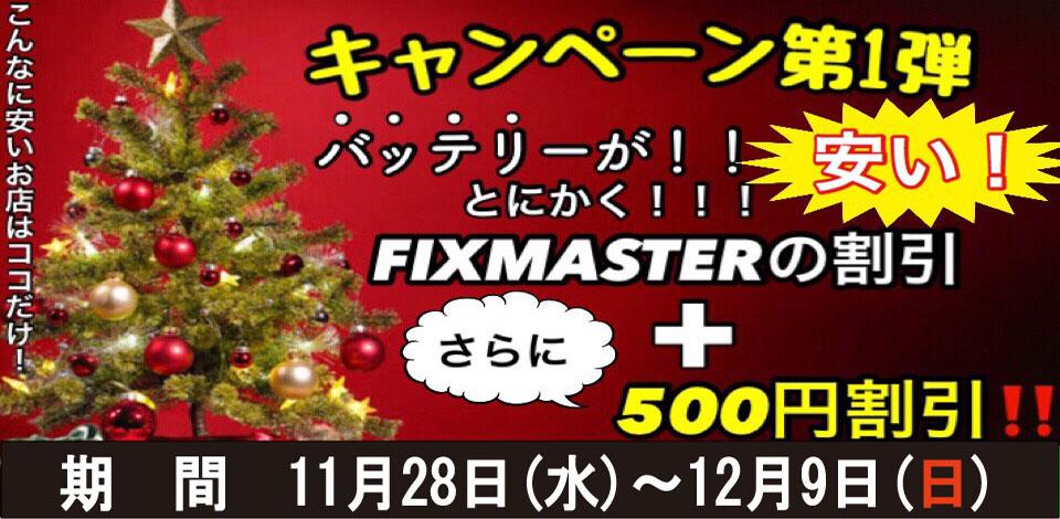 FIXMASTER 只今 クリスマスイベント 第一弾 バッテリー交換が安い を 実施中!