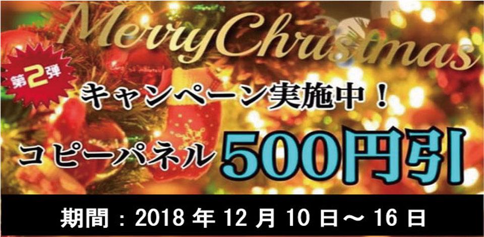 クリスマス第二弾キャンペーン 12月10日(月)~12月16日(日)まで        コピーパネルがお得情報!!