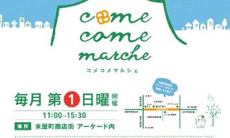 第12回 come come marche(コメコメマルシェ)