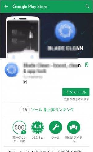 【解決】スマホで突然広告が表示されたりアプリがインストールされるのはウィルス? Andoroid修理 FIXMASTER
