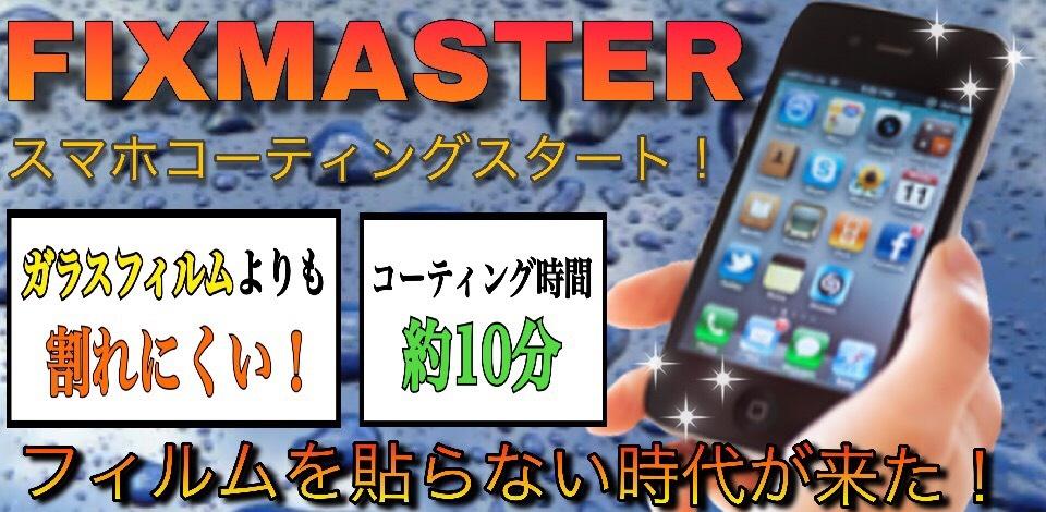 FIXMASTERのコーティング!!