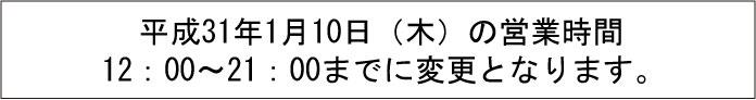 1月10日(木)の営業時間変更のお知らせ