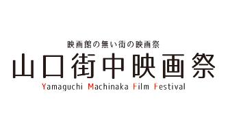 山口街中映画祭