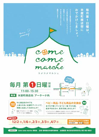 第13回 come come marche(コメコメマルシェ)