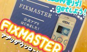 FIXMASTER本店