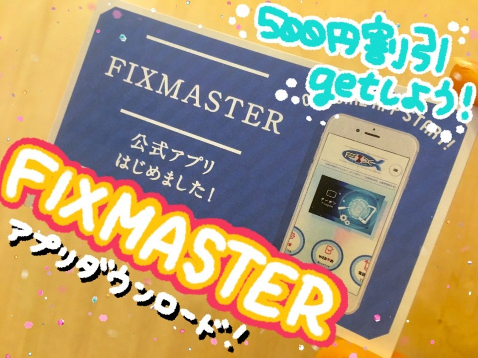 FIXMASTER 公式アプリ APPストアでダウンロード→500円引き!