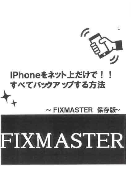 iPhoneをネット上だけで!! 全てバックアップする方法 FIXMASTER