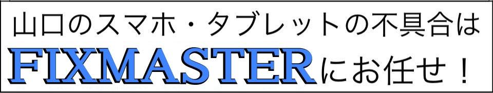 iPhone修理山口 FIXMASTER