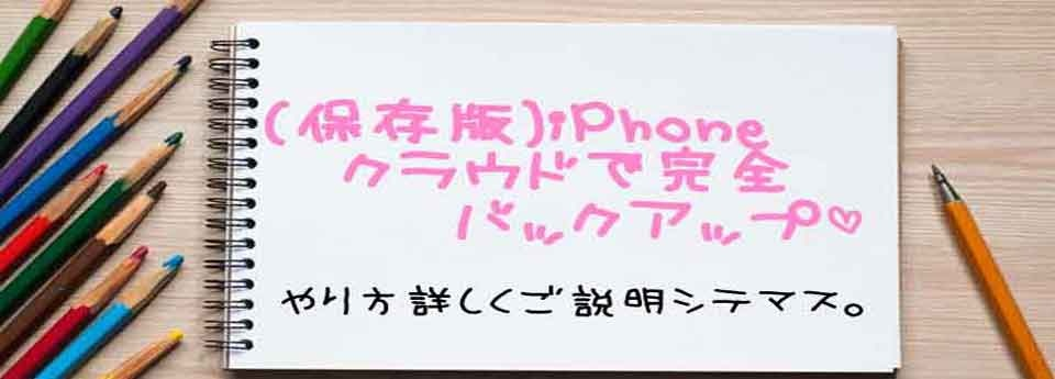 iPhone cloudで完全バックアップ!丁寧に教えます!