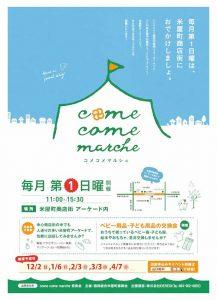 第14回 come come marche(コメコメマルシェ)