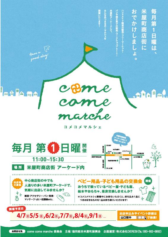 第15回 come come marche(コメコメマルシェ)