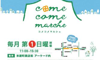 第16回 come come marche(コメコメマルシェ)