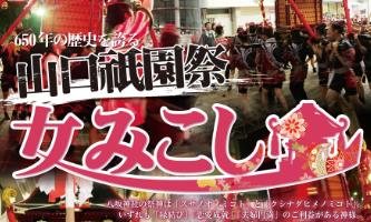 山口祇園祭「女みこし」担ぎ手募集