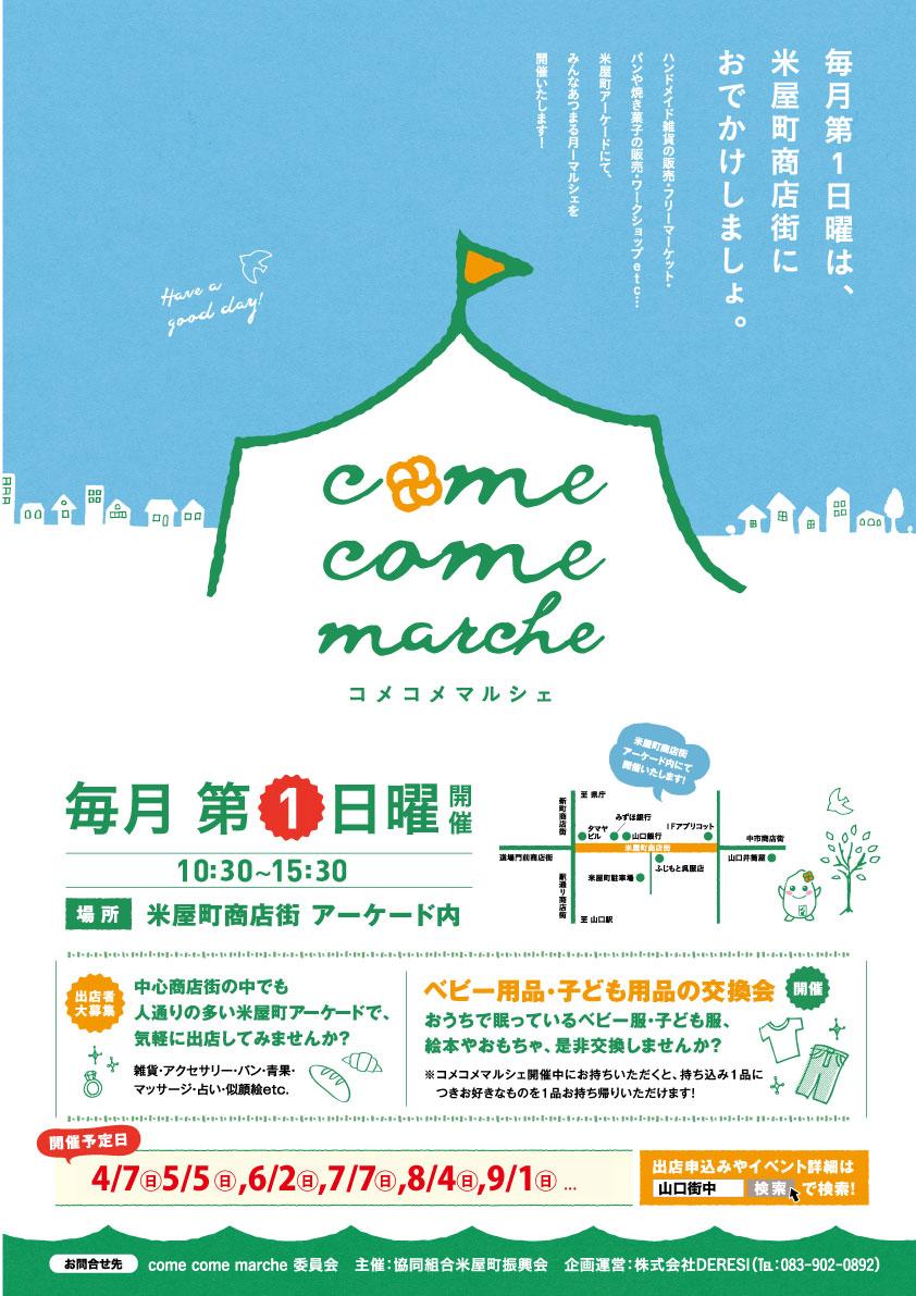 第18回 come come marche(コメコメマルシェ)
