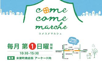 第23回 come come marche(コメコメマルシェ)
