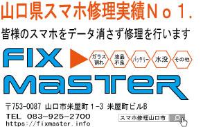 iPhone修理山口 県内2万台以上の実績! 対面修理、お任せください FIXMASTER