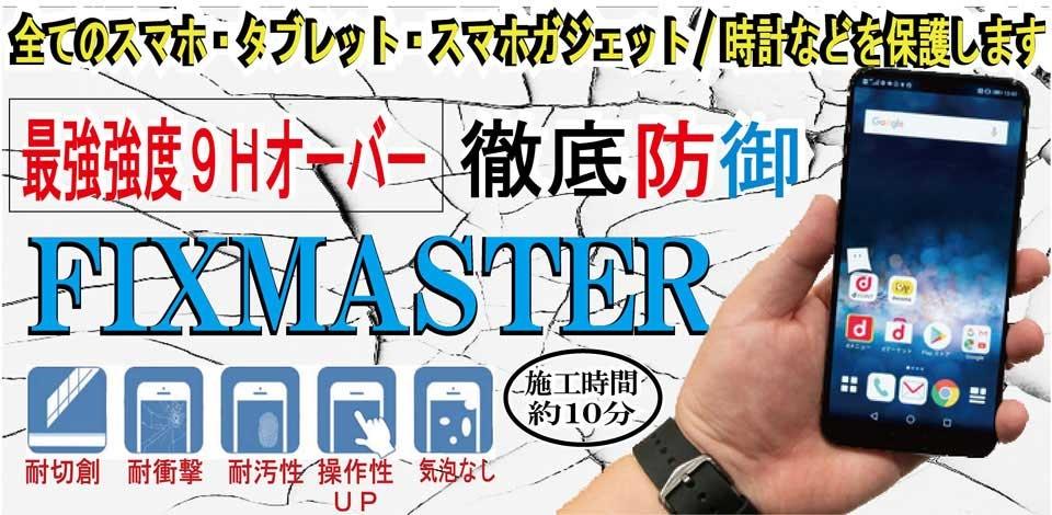 FIXMASTERのコーティングの強さを!見よ!