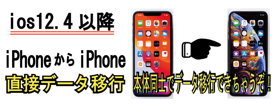 【ios12 4】より iPhoneからiPhoneに直接データ移行ができる時代。機種変更簡単。