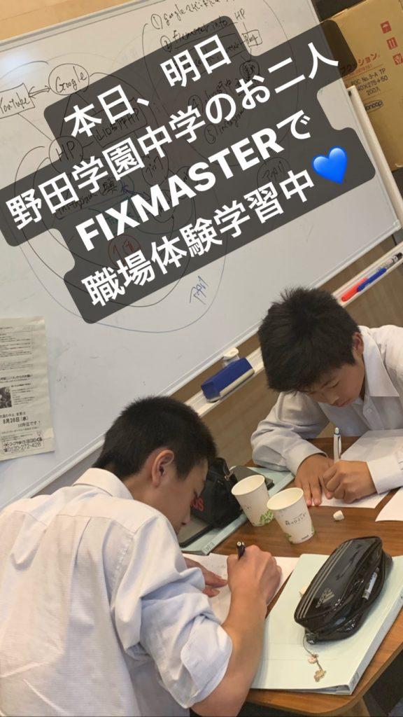 只今FIXMASTERは、職場体験学習を実施中